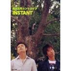 品川庄司 コントライブ INSTANT(DVD)