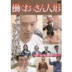 働くおっさん人形(DVD)