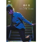 藤井隆ワールドツアー2004〜わたしの青い空〜(DVD)