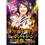 水谷千重子キーポンシャイニング歌謡祭 2016 in NHK ホール(DVD)