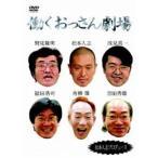 働くおっさん劇場 DVD-BOX(初回限定生産)(DVD)