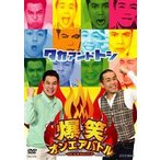 爆笑オンエアバトル タカアンドトシ(DVD)