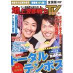 トータルテンボスの地上派即戦力TV 〜ゴールデン編〜(DVD)