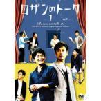 ロザン/ロザンのトーク1(DVD)