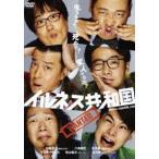 加藤浩次 六角精児 矢作兼/イルネス共和国(DVD)