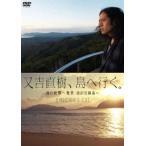 又吉直樹、島へ行く。母の故郷〜奄美・加計呂麻島へ