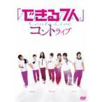 できる7人 コントライブ [DVD]