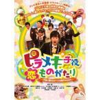 ピラメキ子役恋ものがたり 〜子役に憧れるすべての親子のために〜(DVD)