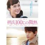 摂氏100℃の微熱(DVD)