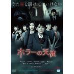 ホラーの天使(DVD)