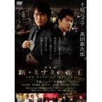 劇場版 新・ミナミの帝王 THE KING OF MINAMI [DVD]