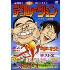 品川庄司/デコレーション(DVD)