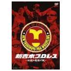 新吉本プロレス 〜伝説の旗揚げ戦〜(DVD)