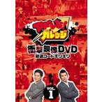 Yahoo!ぐるぐる王国2号館 ヤフー店ガレッジセール/アドレな!ガレッジ 衝撃映像DVD 放送コードギリギリ(1)(DVD)