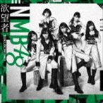 NMB48/欲望者(Type-C/CD+DVD)(CD)