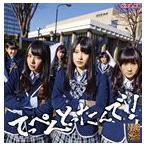 NMB48/てっぺんとったんで!(Type-B/CD+DVD ※てっぺんとったんで!完全版 他収録)(CD)