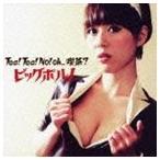 ビッグポルノ/Tea!Tea!No!oh,,,喫茶?(CD)