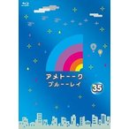 アメトーーク!ブルーーレイ35(Blu-ray)