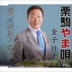 金子竹千 / 栗駒やま唄/男涙のお立ち酒 [CD]