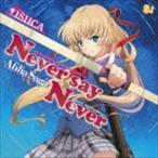 アフィリア・サーガ / Never say Never(コラボ盤/CD+DVD) [CD]