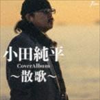 小田純平/CoverAlbum〜散歌〜(CD)