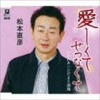 松本直彦 / 愛しくてせつなくて C/W ふれあい陽だまり酒場 [CD]