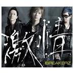 BREAKERZ/激情/hEaVeN(通常盤)(CD)