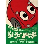 ウゴウゴ・ルーガ 地球にたぶん優しいエコシリーズ ロボット・グリーン化の巻(ロボットくん) [DVD]