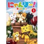 にゃんぼー! 第1巻(DVD)
