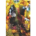 巌窟王 第2巻(DVD)
