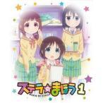 ステラのまほう 第1巻【Blu-ray】(Blu-ray)