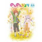 のんのんびより 第4巻【Blu-ray】(Blu-ray)