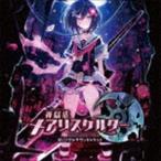 イヤホンズ、ZIZZ/神獄塔 メアリスケルター オリジナルサウンドトラック(CD)