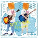 さくらしめじ/ひだりむね(かみぶくろばん)(CD)