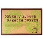 オーガニックバタープレミアムコーヒー 30包 ダイエットドリンク ダイエット飲料 ダイエットコーヒー