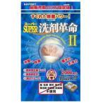 SUPER洗剤革命 1kg 洗濯 掃除 洗浄 除菌 脱臭 お手入れ 酵素配合