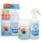 SUPER洗剤革命300gセット 洗濯 掃除 洗浄 除菌 脱臭 お手入れ 酵素配合