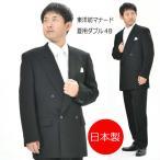 夏用ダブルブラックスーツmu4600 東洋紡マナード糸使用