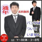 【日本製】合物モーニングコート+ベスト(白衿付き)の秋冬梅春用2点セット