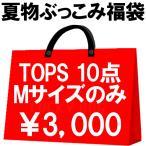 夏物トップス10点入り福袋 限定20個 ぶっこみ袋 お楽しみ袋 アウトレット まとめ売り セット販売 Mサイズのみ
