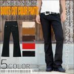 送料無料 デニムパンツ メンズ ブーツカット カラー デニム 伸縮素材 ストレッチ