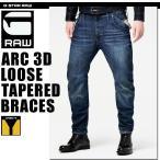 G-STAR RAW (ジースターロー) ARC 3D LOOSE TAPERED BRACES(アーク 3ディー ルーズ テーパード ブラウシー)