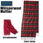 Pendleton (ペンドルトン) Whisperwool Muffler (ウイスパー ウールマスター) ウールマフラー