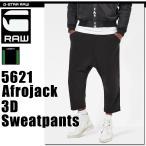 G-STAR RAW (ジースターロゥ) 5621 Afrojack 3D Sweatpants (5621 アフロジャック 3D スエットパンツ) エルウッド アフロジャックスエットパンツ