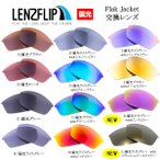 LenzFlip Oakley Flak Jacket 交換レンズ 偏光レンズ オークリー フラックジャケット