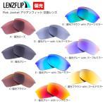 LenzFlip Oakley Flak Jacket アジアンフィット 交換レンズ 偏光レンズ オークリー フラックジャケット ASIAN-FIT