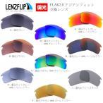LenzFlip Oakley Flak2.0 アジアンフィット 交換レンズ 偏光レンズ オークリー フラック2.0 スタンダード ASIAN-FIT