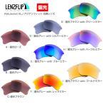 LenzFlip Oakley Flak Jacket XLJ アジアンフィット 交換レンズ 偏光レンズ オークリー フラックジャケット ASIAN-FIT