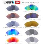 LenzFlip Oakley Half Jacket 1.0 交換レンズ 偏光レンズ オークリー ハーフジャケット1.0