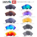 LenzFlip Oakley Half Jacket 1.0 XLJ 交換レンズ 偏光レンズ オークリー ハーフジャケット1.0 XLJ